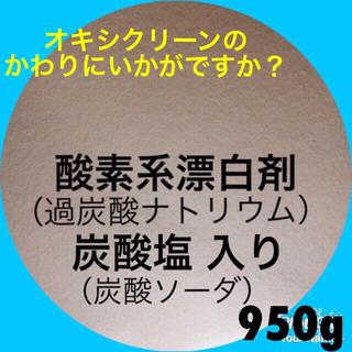 炭酸塩入り酸素系漂白剤 950g(洗剤/柔軟剤)