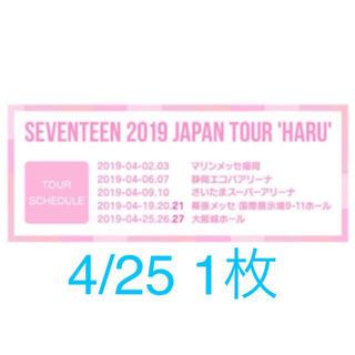 SEVENTEEN チケット 4/25 大阪(K-POP/アジア)