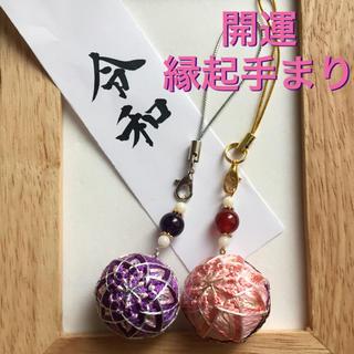 2019-13運招福ペア令和手まり(慶寿カラー、梅桜菫)(バッグチャーム)