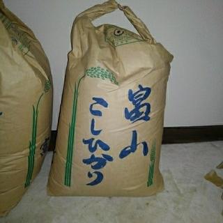 富山県産コシヒカリ玄米20キロ