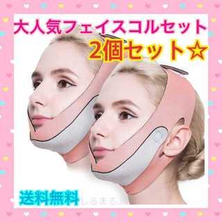 【超お得☆】フェイスコルセット 2枚セット! 顔痩せ♡(エクササイズ用品)