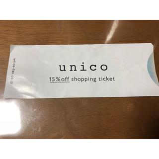 ウニコ(unico)のunico 優待(ショッピング)