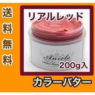 リアルレッド エンシェールズ  カラーバター(カラーリング剤)