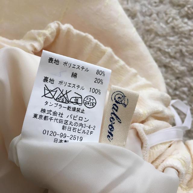 BABYLONE(バビロン)のきれいめ ショートパンツ レディースのパンツ(ショートパンツ)の商品写真