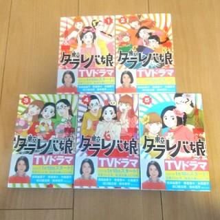 漫画 東京タラレバ娘 1~5巻