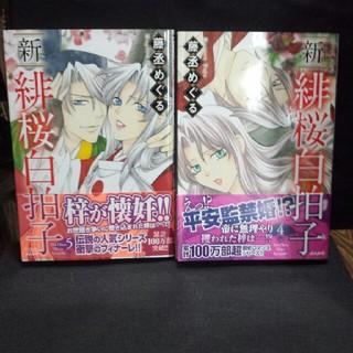 最新刊〈美品〉新緋桜白拍子4・5巻セット