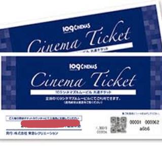 109シネマズ  ムービル 共通チケット 有効期限4/30  映画鑑賞券 2枚有(その他)