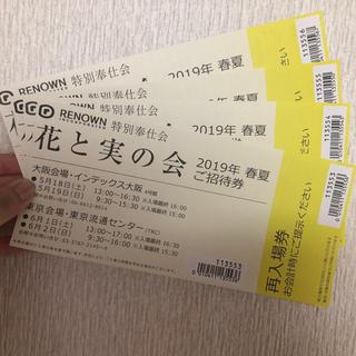 レナウン 花と実会 株主向けファミリーセール招待券 チケット 1枚