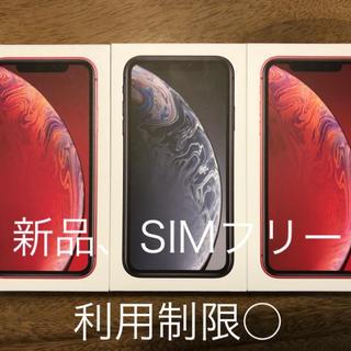 アップル(Apple)のiphoneXR 64gb 新品 simフリー 3台(スマートフォン本体)