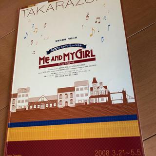 宝塚歌劇団 ME AND MY GIRL ミーマイ パンフレット プログラム (その他)