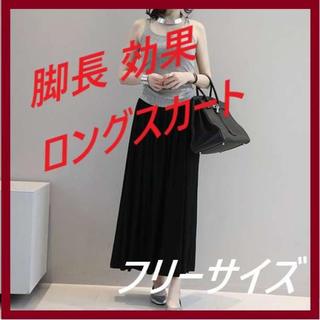ブラック マキシ丈 プリーツ スカート ブラック ハイウエスト 美脚 体型カバー(ロングスカート)