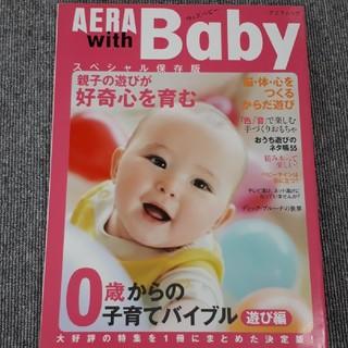 アサヒシンブンシュッパン(朝日新聞出版)のAERA with Baby スペシャル保存版 遊び編(住まい/暮らし/子育て)