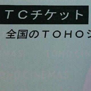 『即日対応可』TOHO 映画チケット 1枚