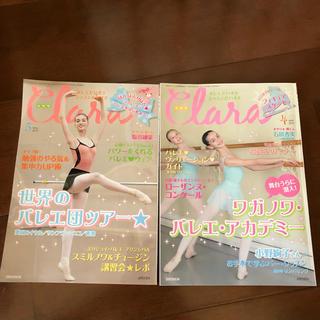 チャコット(CHACOTT)のemico様専用 クララ 4月号 5月号(ダンス/バレエ)