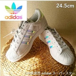 アディダス(adidas)の【24.5】☆日本未発売/新品/未使用☆アディダス スーパースター AQ6278(スニーカー)