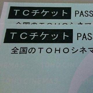TOHO チケット 2枚  《即日対応》