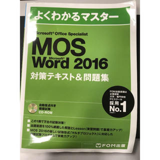 MOS Word 2016