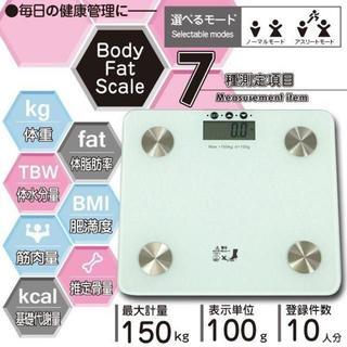 【高機能!】薄型でコンパクトなヘルスメーター(体重計)