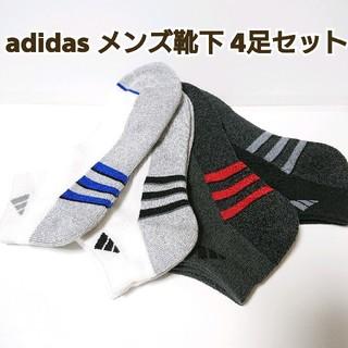 アディダス(adidas)の『新品未使用』 adidas メンズ靴下 4足セット(ソックス)