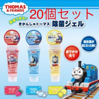 【新品】 機関車トーマス  除菌ジェル ハンドジェル 20個セット