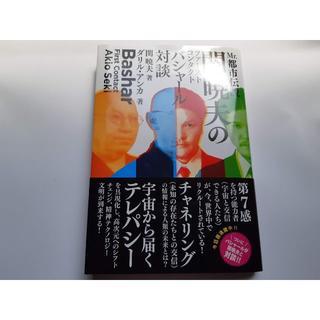 関 暁夫のファーストコンタクト バシャール対談(アート/エンタメ)