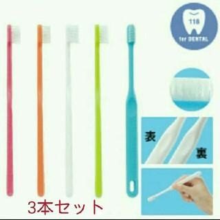 歯科医院専用歯ブラシ☆3本セット☆新品未使用品♪(歯ブラシ/デンタルフロス)