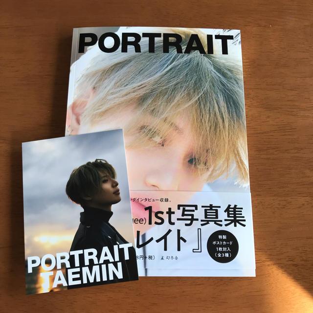 テミン  写真集 TAEMIN PORTRAIT エンタメ/ホビーの本(アート/エンタメ)の商品写真