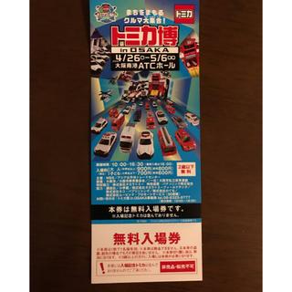 トミカ博大阪♡入場無料券3枚(キッズ/ファミリー)