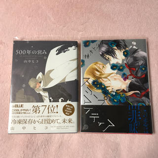 BL コミック 2冊