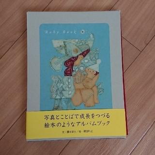 【未使用】BabyBook アルバムブック