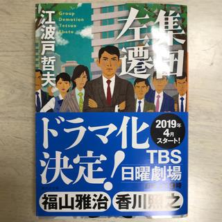 集団左遷  美品(文学/小説)
