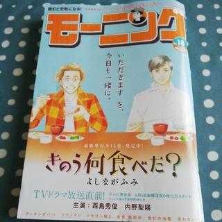 モーニング18号☆きのう何食べた?TVドラマ放送開始巻頭特集