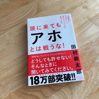 アサヒシンブンシュッパン(朝日新聞出版)の頭に来てもアホとは戦うな!(文学/小説)