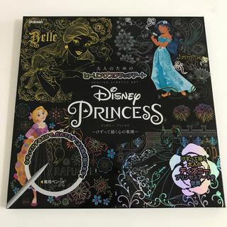 大人のための スクラッチアート ディズニー プリンセス 削る 塗り絵 アート
