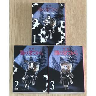 「闇の果てから 新編」 全3巻完結