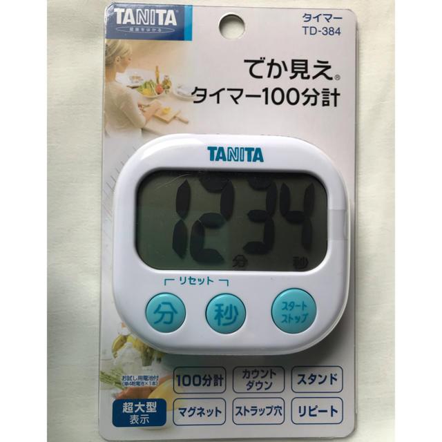 TANITA(タニタ)の【新品】タニタ デジタルでか見えタイマー インテリア/住まい/日用品のキッチン/食器(その他)の商品写真