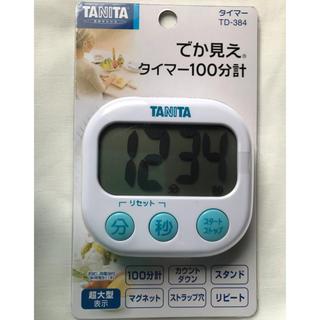タニタ(TANITA)の【新品】タニタ デジタルでか見えタイマー(その他)