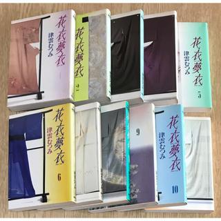 「花衣夢衣」  1〜11巻