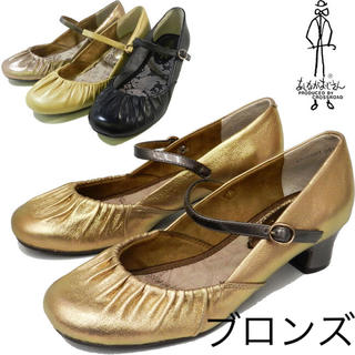 アシナガオジサン(あしながおじさん)のパンプス あしながおじさん ブロンズ 金 ゴールド 靴 シューズ 本革 レザー(ハイヒール/パンプス)