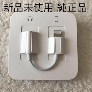 アップル(Apple)のiPhone 変換アダプタ 純正品(変圧器/アダプター)