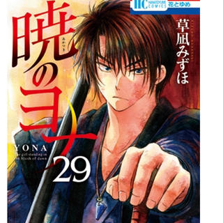 暁のヨナ1〜29巻まで全巻セットプラスファンブック