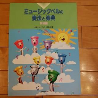 ミュージックベルの奏法と楽典 初級編(童謡/子どもの歌)