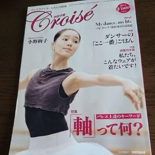 バレエ雑誌 クロワゼ(ダンス/バレエ)