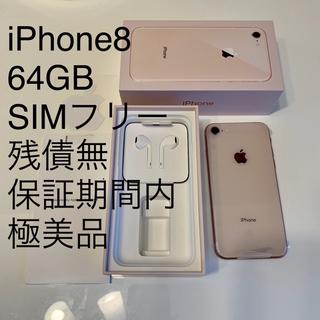 アイフォーン(iPhone)のiPhone8 本体 64GBゴールド 保証期間内 残債無 SIMフリー(スマートフォン本体)