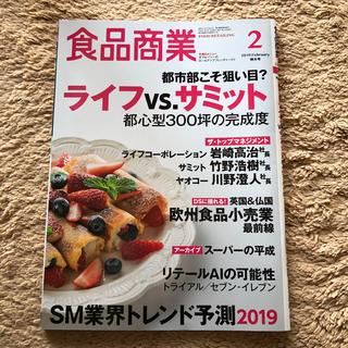 食品商業 2019.2月号