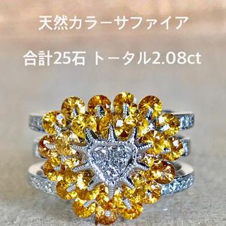 『ユーカリ様専用です』天然カラーサファイア リング 合計25石 2.08ct (リング(指輪))