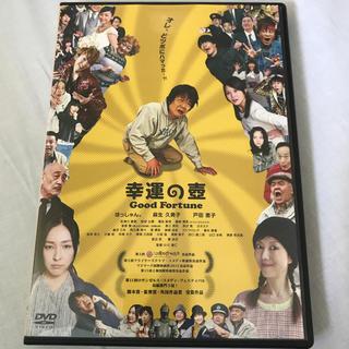 幸運の壺DVD