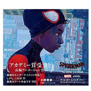 映画 アート・オブ・スパイダーマン:スパイダーバース 新品帯付き