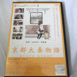 京都太秦物語DVD