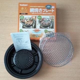イワタニ(Iwatani)のiwatani 網焼きプレート【イワタニカセットフー専用】(調理道具/製菓道具)
